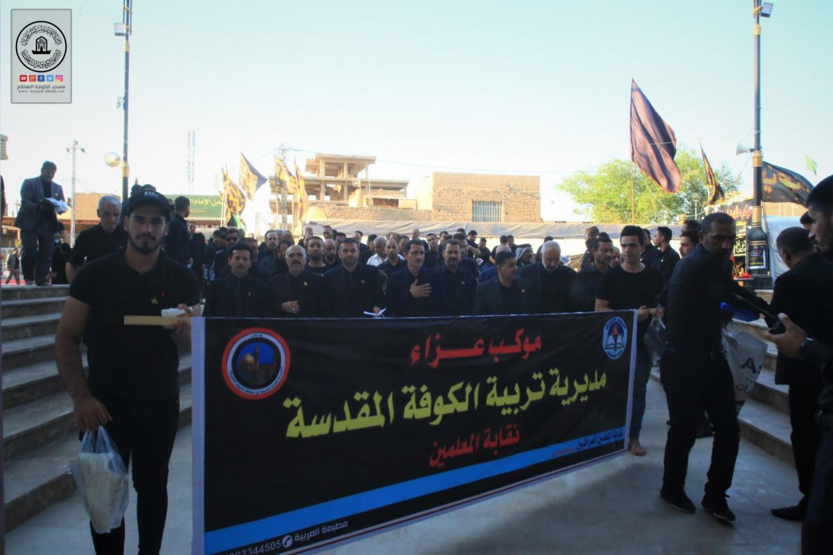 Possession of Alkufa Education Directorate's , Teacher's Syndicate  offer their condolence on occasion of Imam Hussein's Martyrdom at Alkufa Grand Mosque
