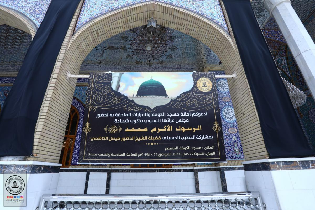 Alkufa Grand Mosque Secretariat accomplishes its arrangements for receiving mourners , visitors of Prophet's martyrdom