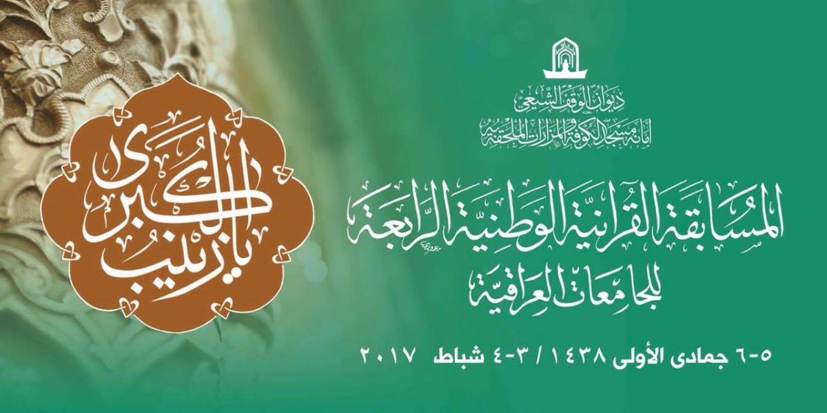 Preparations of holding 4th national quranic contest of Iraqi Universities continued