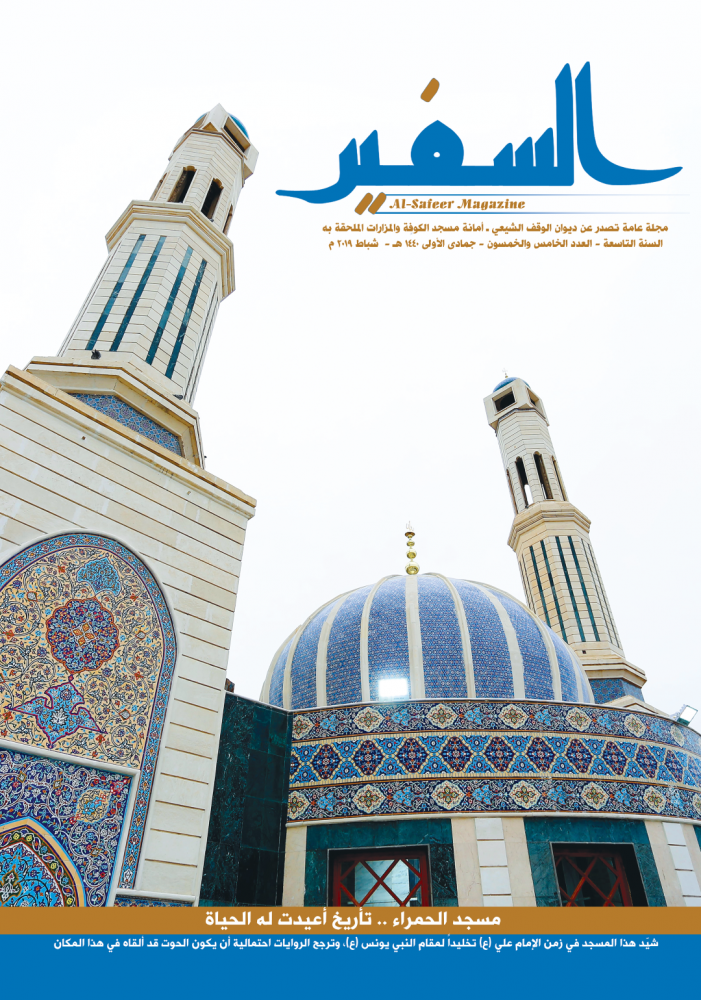 in pictures  Issuing 55th Volume of Assafeer Magazine