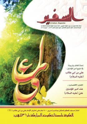 Assafeer magazine 37th issue