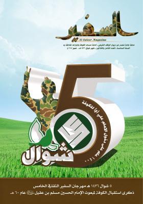 Assafeer magazine 38th issue