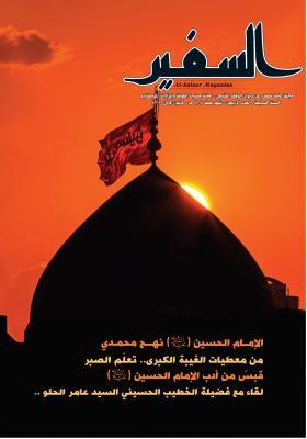 Assafeer magazine 40th issue