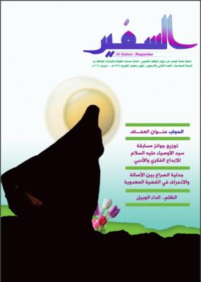 Assafeer magazine 42nd issue
