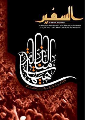 Assafeer magazine 44th issue
