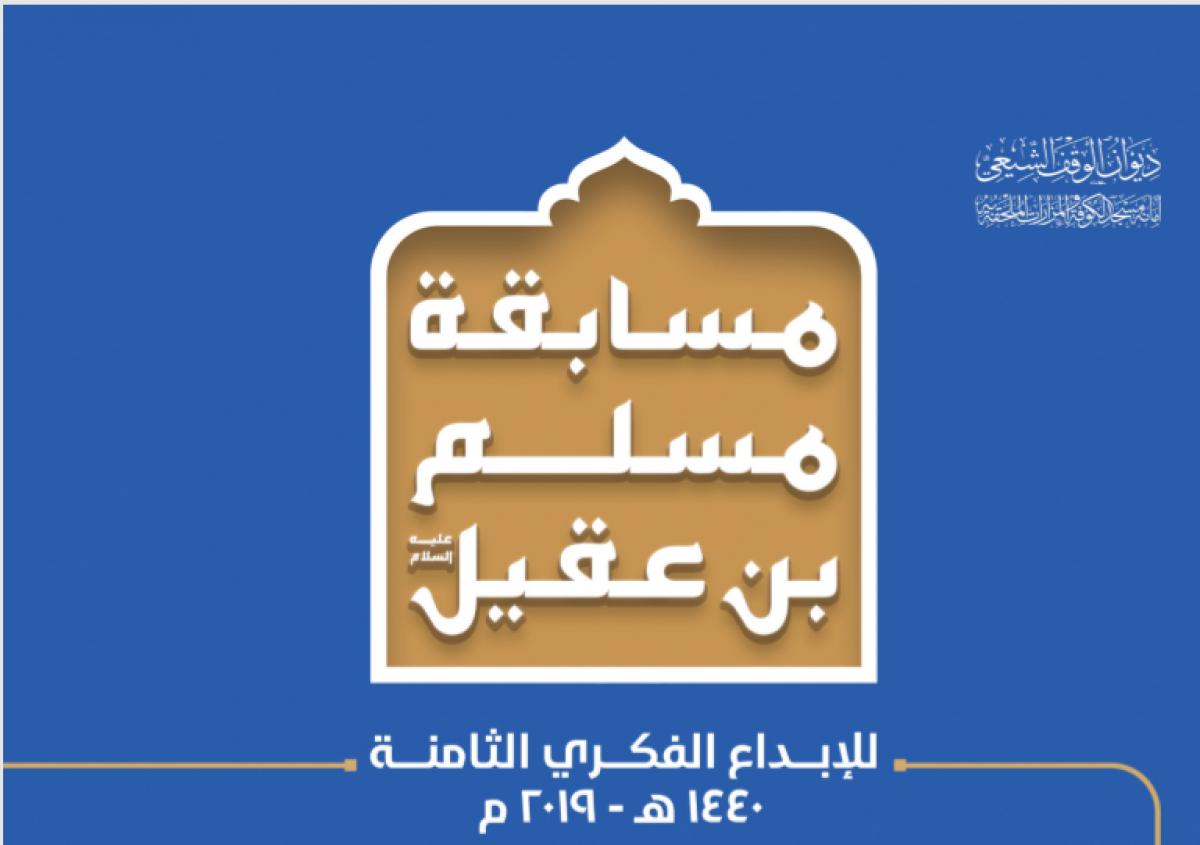 Alkufa Grand Mosque Secretariat Launches Moslem Bin Aqeel Contest for Intelectual Creativity on occasion of Passing 14 century of Imam Ali's  Martyrdom