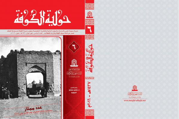 Hawlyat Alkufa 6th issue