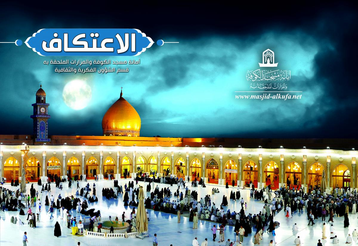 Launching of 2nd ALghadeer national Contest for Athaan at Alkufa Grand mosque