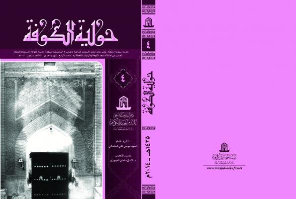 Hawlyat Alkufa 4th issue
