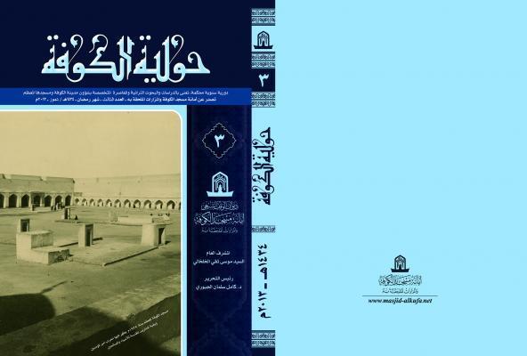 Hawlyat Alkufa 3rd issue