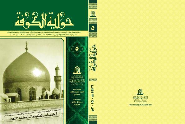 Hawlyat Alkufa 5th issue