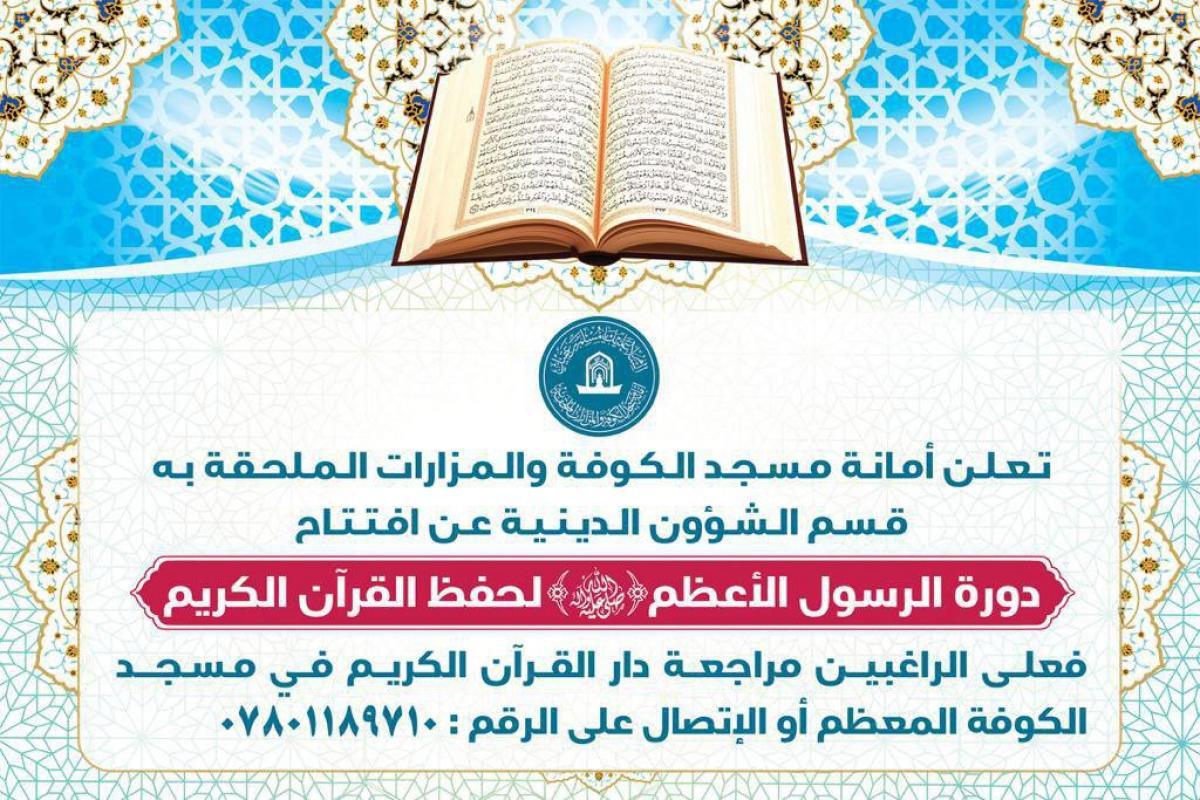 Alkufa Grand Mosque opens Arasul Alatham course for memorizing Noble Quaran for Students