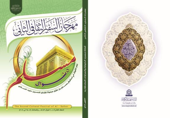 دليل مهرجان السفير الثقافي الثاني 1433هـ -2012هـ