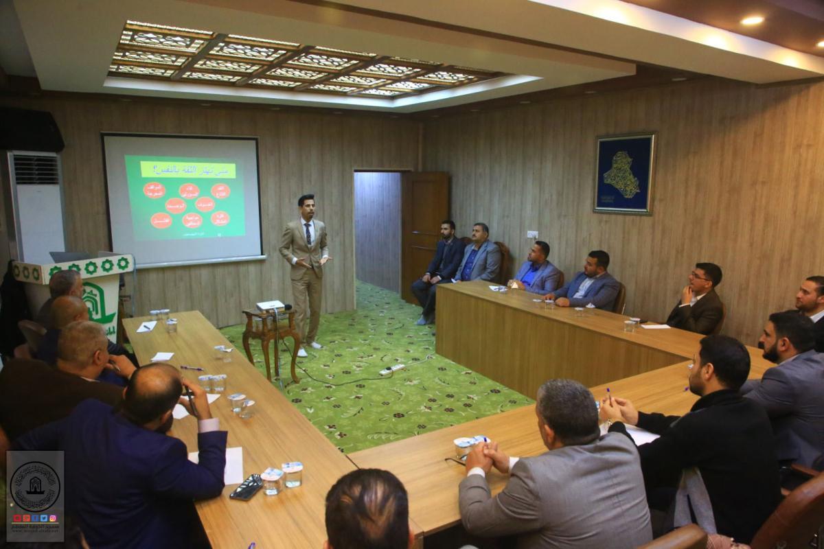 استكمال دورات التنمية البشرية لخدمة مسجد الكوفة المعظم