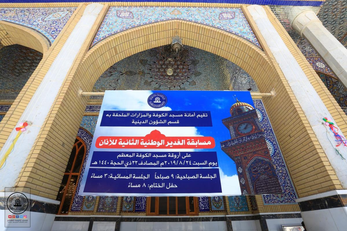 تيمناً بعيد الغدير امانة مسجد الكوفة تستعد لانطلاق مسابقة الغدير الوطنية الثانية للأذان