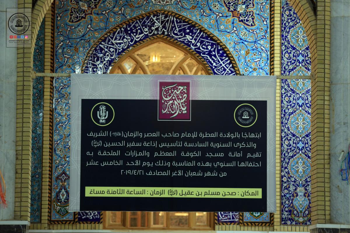 إذاعة سفير الحسين (عليهما السلام) تحتفل بالذكرى السادسة لانطلاقها في مسجد الكوفة المعظم