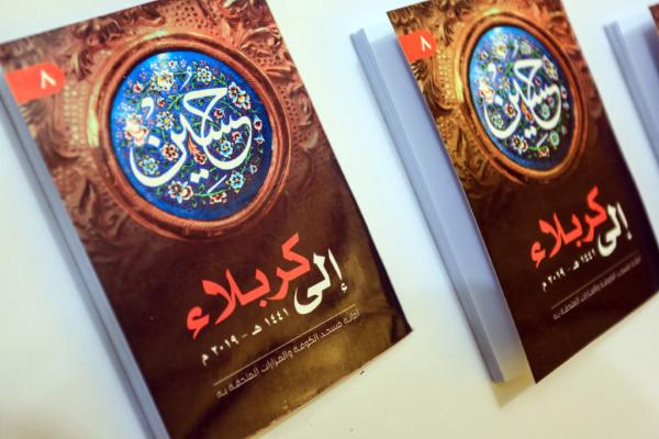 الى كربلاء .. كتيب من إصدار القسم الثقافي في أمانة مسجد الكوفة دليل المعرفة لزوار الأربعين