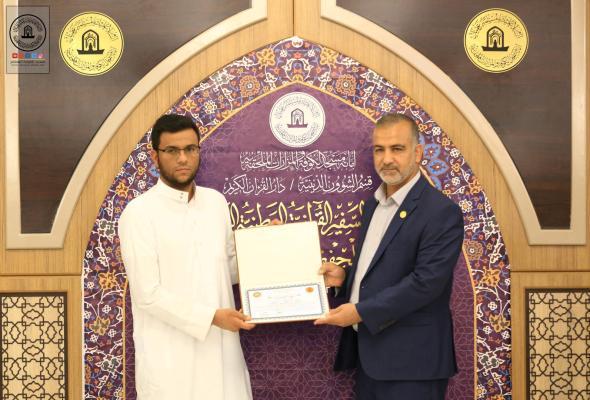 اعلان أسماء الفائزين في مسابقة السفير القرآنية الوطنية التاسعة للحفظ والتلاوة التي نظمتها أمانة مسجد الكوفة