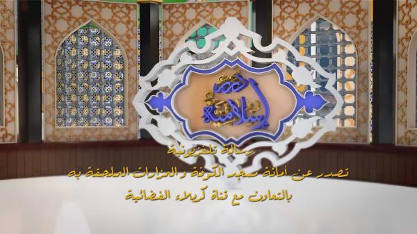 برنامج درر إسلامية الحلقة الثالثة والسبعون - مسجد الكوفة المعظم