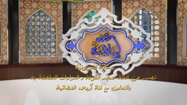 برنامج درر إسلامية الحلقة الثالثة والثمانون - مسجد الكوفة المعظم