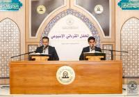 المحفل القرآني الأسبوعي في مسجد الكوفة المعظَّم