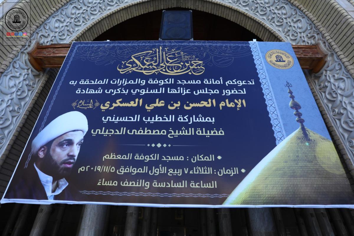 أمانة مسجد الكوفة تحيي ذكرى شهادة الإمام العسكري (ع) في سامراء وتقيم مجلس العزاء في المسجد