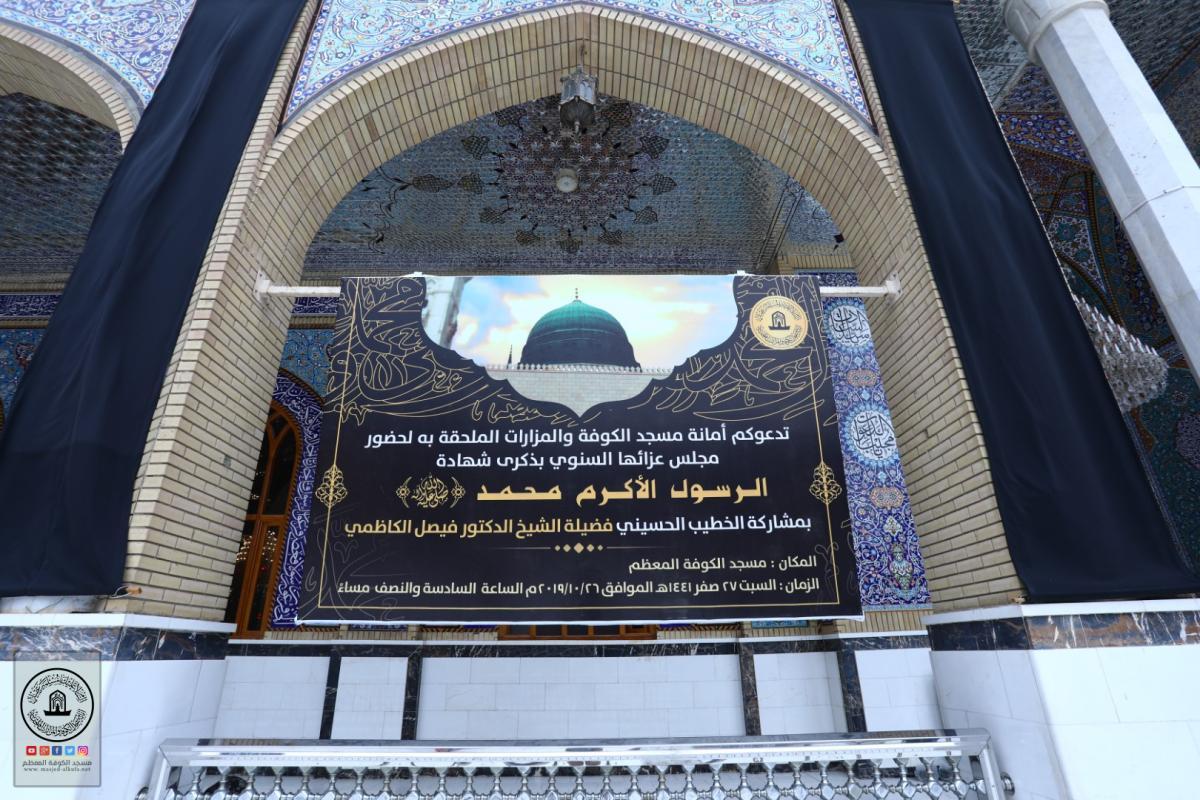إحياءً لذكرى شهادة الرسول (صلى الله عليه وآله وسلم) امانة مسجد الكوفة تكمل استعداداتها لاستقبال الزائرين والمعزين