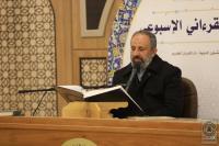 الجلسة القرآنية الأسبوعية في مسجد الكوفة المعظم