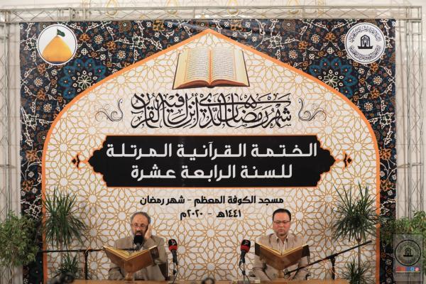للسنة الرابعة عشرة على التوالي .. الختمة القرآنية الرمضانية المرتَّلة في مسجد الكوفة المعظم