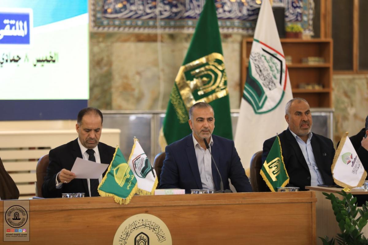 برعاية امانة مسجد الكوفة إقامة الملتقى القرآني الوطني الخامس للجهات القرآنية في العراق