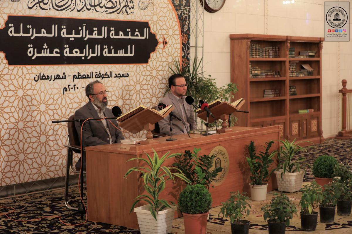 الختمة القرآنية الرمضانية المرتلة في مسجد الكوفة المعظم