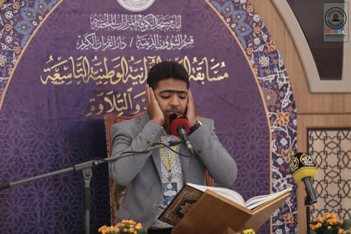المشاركون في المسابقة القرآنية الوطنية التاسعة للحفظ والتلاوة في مسجد الكوفة المعظم يواصلون التنافس في الجلسة المسائية لليوم الاول