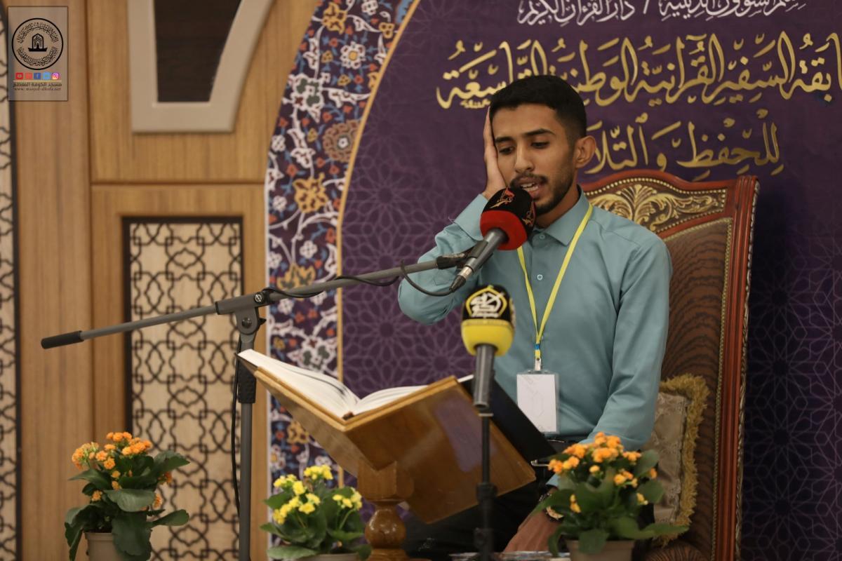 تلاوات عطرة يتلوها المتنافسون في المسابقة القرآنية الوطنية التاسعة للحفظ والتلاوة في مسجد الكوفة المعظم في يومها الاول