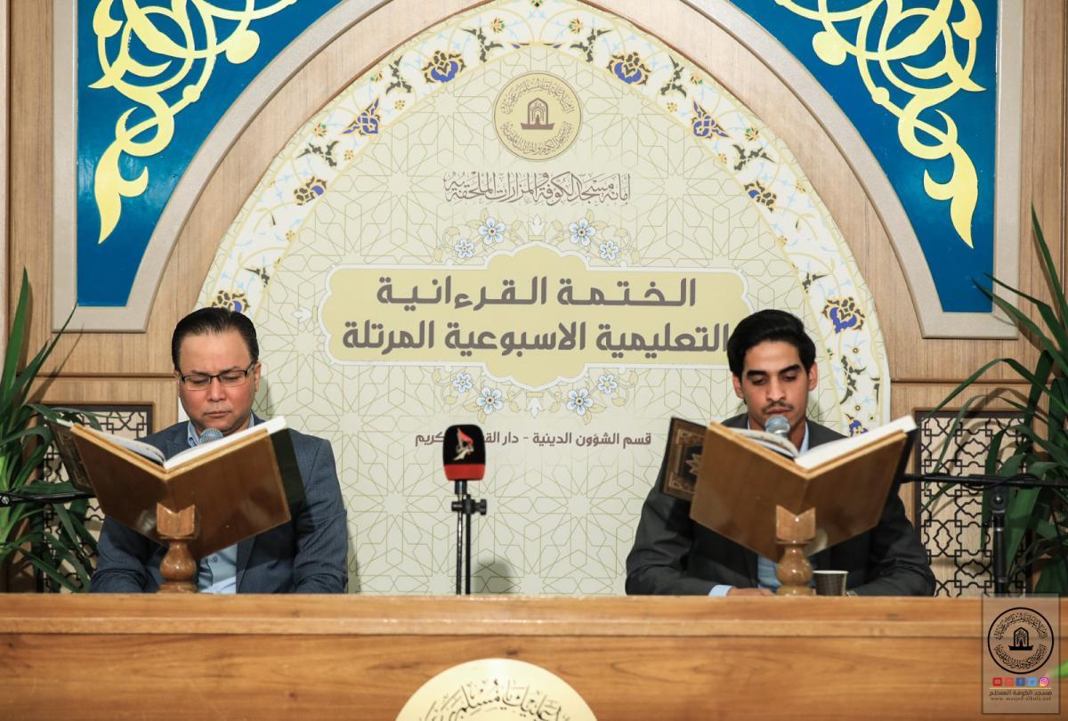 استمرار بث الجلسات القرآنية الأسبوعية في مسجد الكوفة المعظم