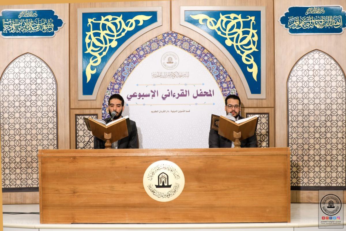 بالصور .. الجلسة القرآنية الأسبوعية في مسجد الكوفة المعظم