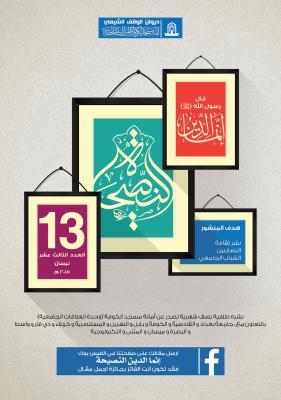 مجلة النصيحة العدد الثالث عشر(13)