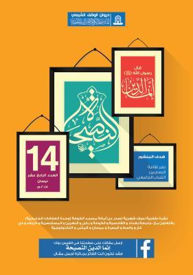 مجلة النصيحة العدد الرابع عشر(14)