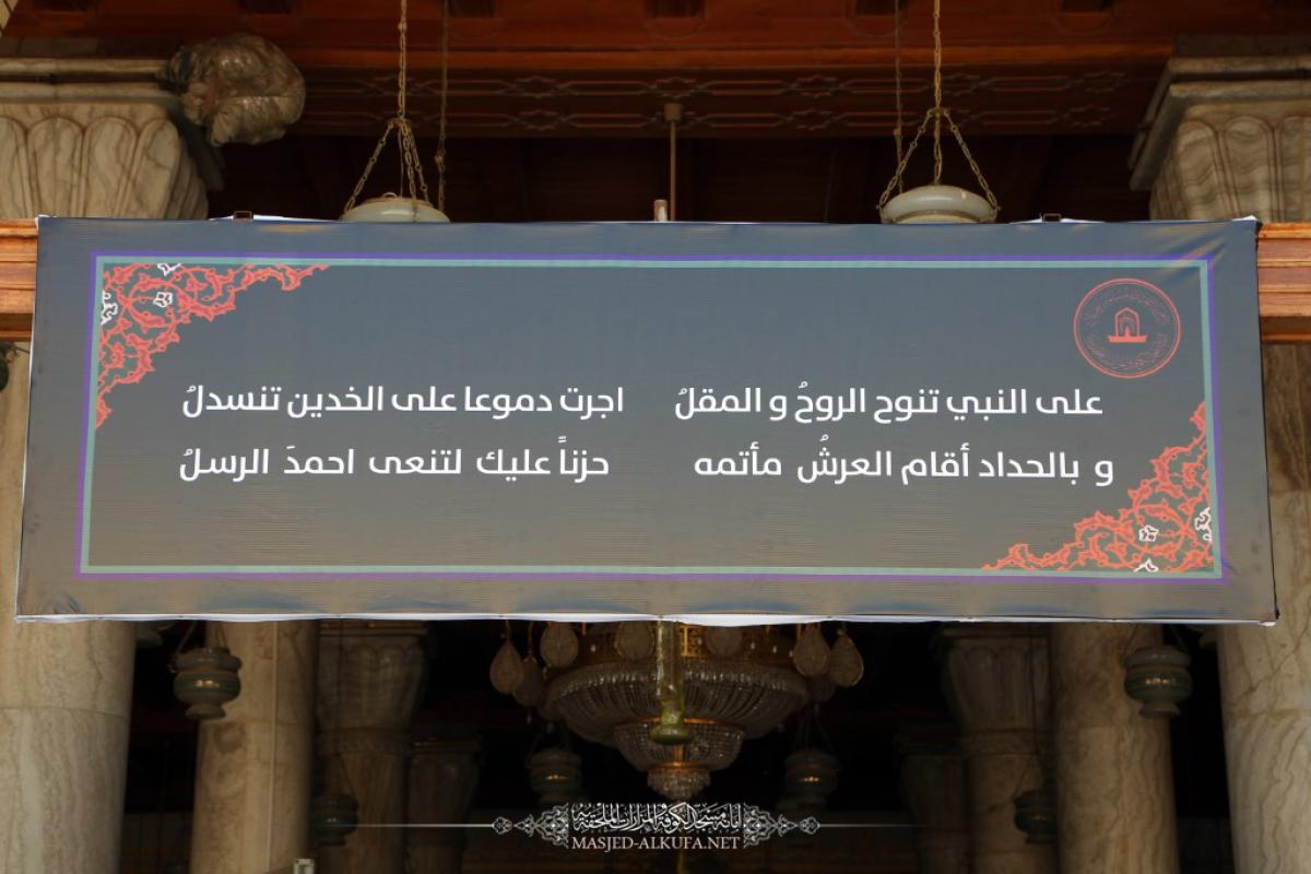 الحداد على سيد الكون يخيم على مسجد الكوفة المعظم وزائري مسلم بن عقيل (عليه السلام)
