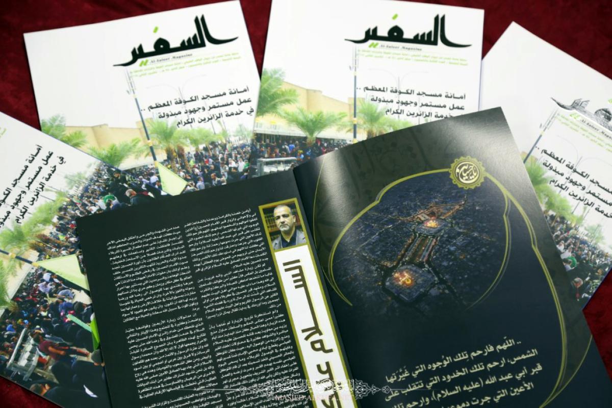 أمانة مسجد الكوفة المعظَّم ترفد قرَّاء مجلة السفير الثقافية بعدد جديد