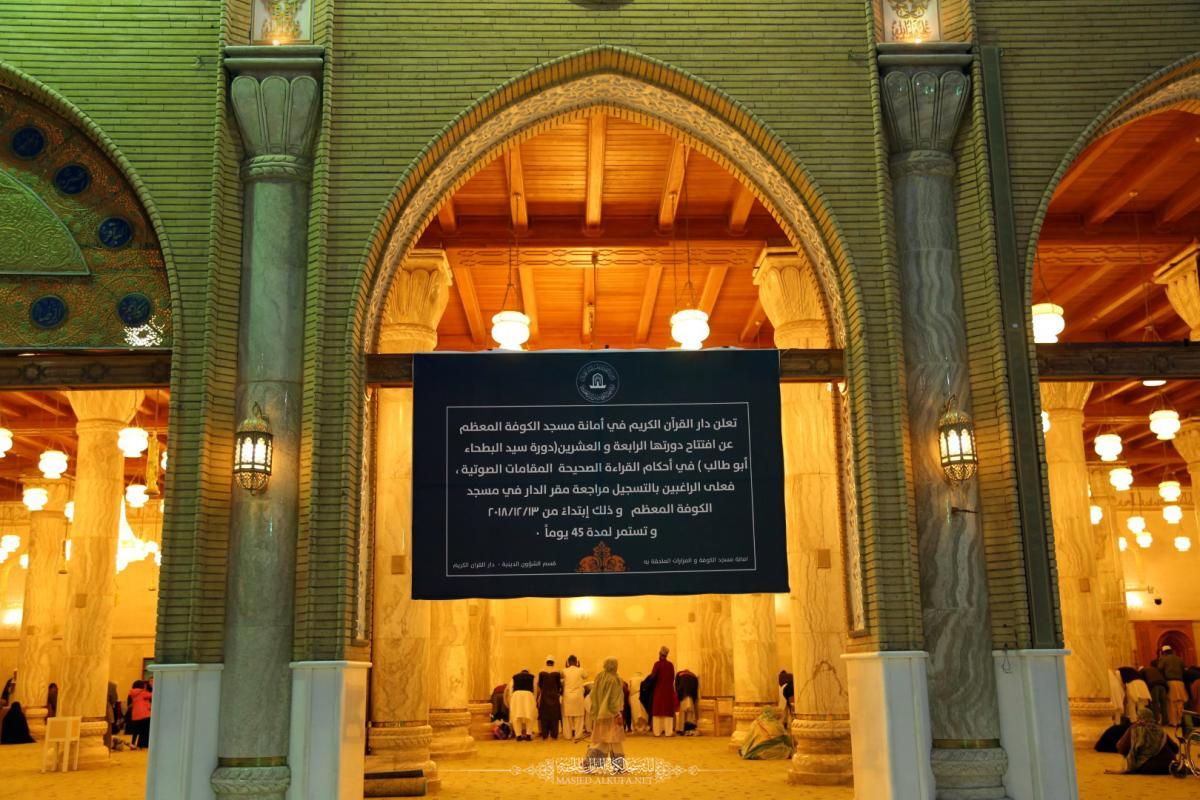 دار القرآن الكريم في مسجد الكوفة المعظم يعلن البدء بالتسجيل لدورة سيد البطحاء