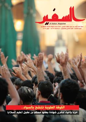 مجلة السفير العدد الواحد والخمسون(51)
