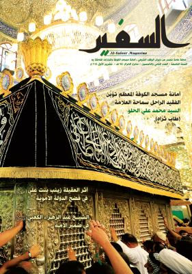 مجلة السفير العدد الثاني والخمسون(52)