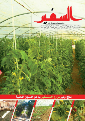 صدور العدد الجديد 64 من مجلة السفير التابعة لأمانة مسجد الكوفة المعظم