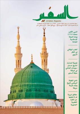 مجلة السفير العدد السابعة والستون (67)