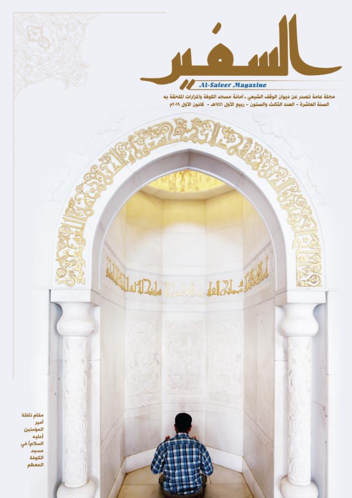 الثقافة والمعرفة تتجسد في مجلة السفير الثقافية وهي في نسختها الثالثة والستين