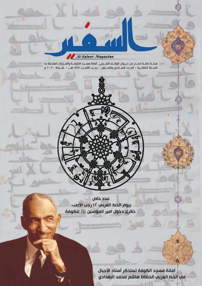 مجلة السفير الثقافية تصدر عددها الخاص بيوم الخط العربي