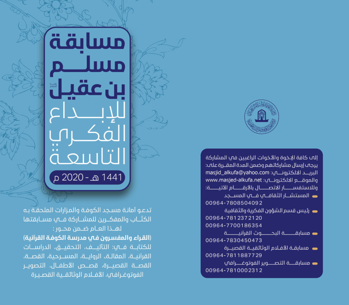 تمديد موعد تسليم المشاركات في مسابقة مسلم بن عقيل (ع) للإبداع الفكري بسبب جائحة كورونا