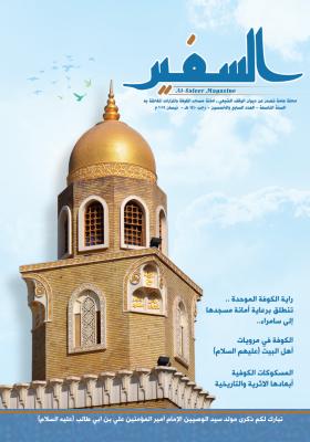 القسم الثقافي في امانة مسجد الكوفة يُصدر العدد الجديد من مجلة السفير الثقافية