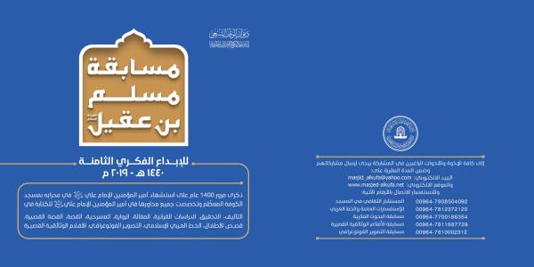 المباشرة باستقبال مشاركات مسابقة جائزة مسلم بن عقيل (عليه السلام) للإبداع الفكري الثامنة