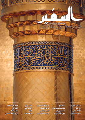 مجلة السفير العدد الثامن والستون (68)